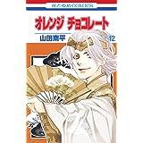 オレンジ チョコレート 12 (花とゆめコミックス)