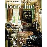 BonChic VOL.14アンティークに魅せられて