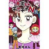 赤ずきんチャチャN 5 (マーガレットコミックス)