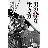 男の粋な生き方 (幻冬舎文庫)