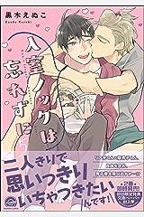 入室ノックは忘れずに【電子限定かきおろし漫画付】 5 (GUSH COMICS) Kindle版