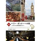 新版 ハリー・ポッターへの旅 ~イギリス&物語探訪ガイド~ (MOE BOOKS)