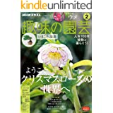 NHK 趣味の園芸 2021年 2月号 [雑誌] (NHKテキスト)