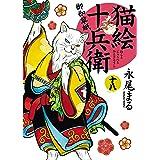 猫絵十兵衛 ~御伽草紙~(18) (ねこぱんちコミックス)