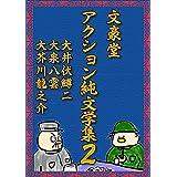 文豪堂アクション純文学集2 (文豪堂書店)