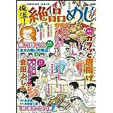 俺流!絶品めし Vol.25 カラッと唐揚げ [雑誌] (ぶんか社コミックス)
