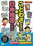 ことわざかるたと日本地図パズル