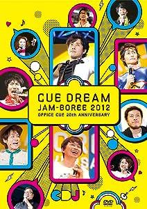 CUE DREAM JAM-BOREE 2012 [DVD]