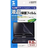 サンワサプライ 液晶保護フィルム(9.0型ポータブルDVDプレーヤー用) LCD-DVD4