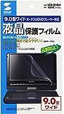 SANWA SUPPLY LCD-DVD4 液晶保護フィルム(9.0型ポータブルDVDプレーヤー用)