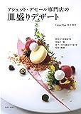 アシェット・デセール専門店の皿盛りデザート