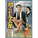 切られ与三郎 [DVD]