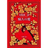 痴人の愛 (新潮文庫)