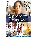 ミャンマーに平和は来るか ーアウン・サン・スー・チー守護霊、ミン・アウン・フライン将軍守護霊、釈尊の霊言ー (OR BOOKS)