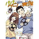パパと巨乳JKとゲーム実況(3) (電撃コミックスNEXT)