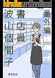 書店員 波山個間子 番外編 (空汀書房)