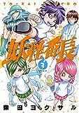 妖怪番長(3) (イブニングコミックス)