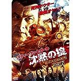 沈黙の掟 TRUE JUSTICE2 PART2 [DVD]