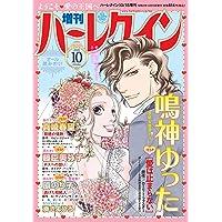 増刊ハーレクイン10号 (ハーレクイン増刊)