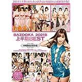 BAZOOKA 2021年 上半期BEST 4時間完全保存版 BAZOOKA/ケイ・エム・プロデュース [DVD]