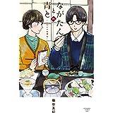 ながたんと青と-いちかの料理帖-(4) (Kissコミックス)