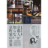 「京町家カルテ」が解く 京都人が知らない京町家の世界
