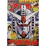 ビッグコミックスペリオール 2021年 7/23 号 [雑誌]