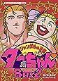 ジャングルの王者ターちゃん DVD-BOX デジタルリマスター版 BOX2【想い出のアニメライブラリー 第34集】