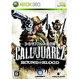 コール・オブ・ファレス 血の絆 - Xbox360