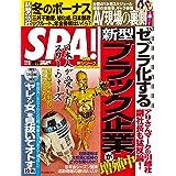 週刊SPA!(スパ)  2015年 12/08 号 [雑誌] 週刊SPA! (デジタル雑誌)