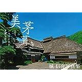 美しい茅葺き ふるさと日本茅葺き探訪