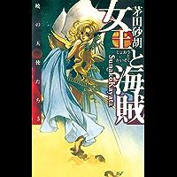 女王と海賊 暁の天使たち5 (C★NOVELS)