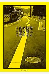 路上と観察をめぐる表現史 ──考現学の「現在」 単行本