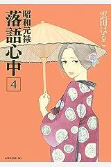 昭和元禄落語心中(4) (ITANコミックス) Kindle版