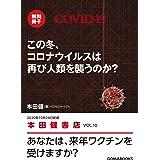 【無料冊子版】この冬、コロナウイルスは再び人類を襲うのか?