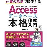 Accessデータベース 本格作成入門 〜仕事の現場で即使える