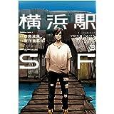 横浜駅SF(3) (角川コミックス・エース)
