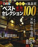 まっぷる おとなの温泉宿ベストセレクション100 東海・北陸・信州 (マップルマガジン)