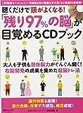 聴くだけで頭がよくなる! 「残り97%の脳」が目覚めるCDブック (マキノ出版ムック)