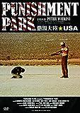 懲罰大陸★USA [DVD]