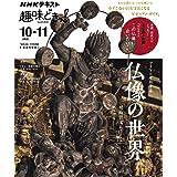 アイドルと旅する仏像の世界 (NHK趣味どきっ!)