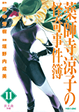 薬師寺涼子の怪奇事件簿(11) (マガジンZコミックス)