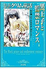 黒王子と監禁ロマンス (まんがグリム童話) Kindle版