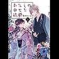 わたしの幸せな結婚 五 (富士見L文庫)