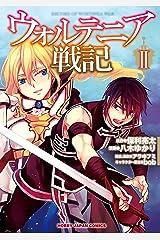 ウォルテニア戦記2 (ホビージャパンコミックス) Kindle版