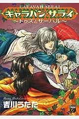 キャラバン サライ ~トゥズとサーハル~ (1) (幻想コレクション) Kindle版