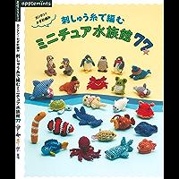 カンタンかぎ針編み 刺しゅう糸で編む ミニチュア水族館77
