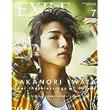 月刊EXILE(エグザイル)2016年07月号
