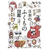 日本のふくもの図鑑 (ASAHIコミックス)