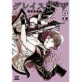グレイスローザ (1) (ゼノンコミックス)
